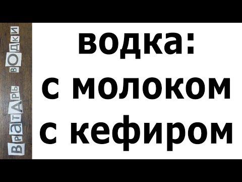 ВОДКА С МОЛОКОМ И КЕФИРОМ