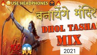 Banayenge Mandir - Dhol Tasha Bass Mix - Dj Satish And Sachin | Ram Navami Special | 2021 DJ SONG