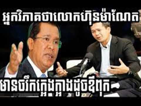 Cambodia Hot News: WKR World Khmer Radio Evening Monday 03/20/2017