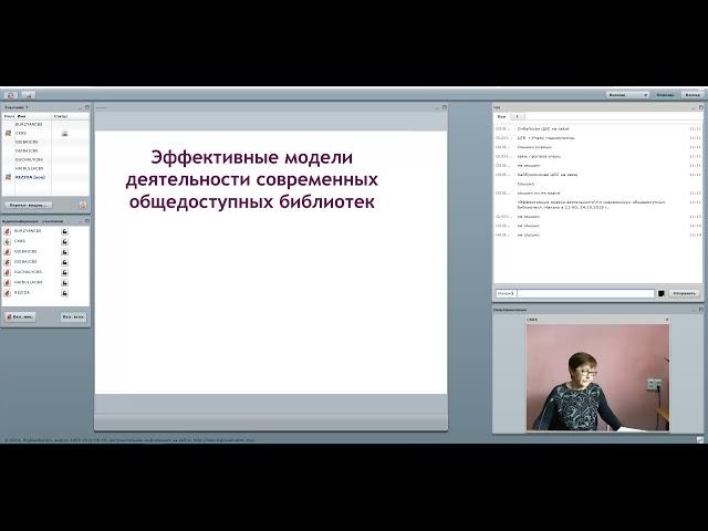 ВЕБИНАР: «Эффективные модели деятельности  современных общедоступных библиотек»