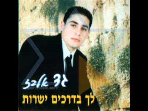 Gad Elbaz - kadesh Li Kol Bechor   גד אלבז  קדש לי כל בכור