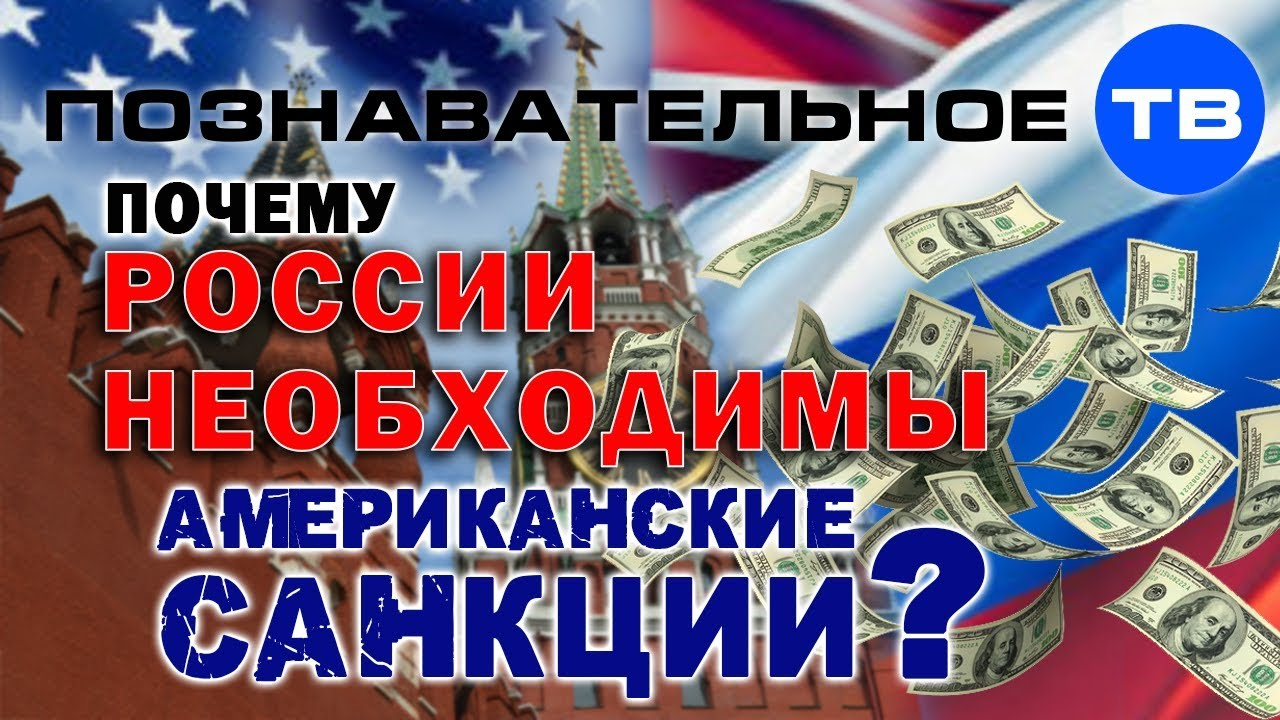Почему России необходимы американские санкции? (Познавательное ТВ, Артём Войтенков)