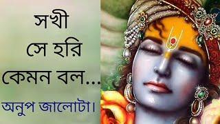 সখী সে হরি কেমন বল (Shakhi sha Hari kmn bol. Anup jalota.
