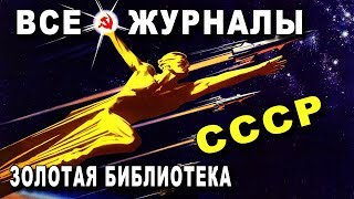 ВСЕ ЖУРНАЛЫ - СССР - Золотая БИБЛИОТЕКА