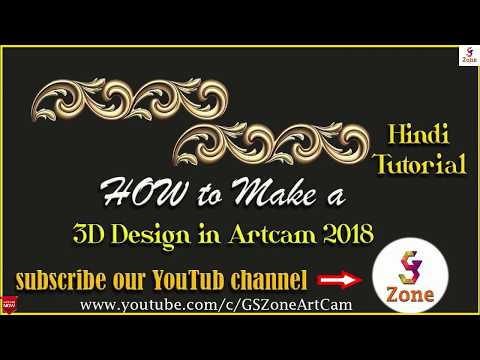 Artcam 3D Design #011 -Wood Design - in Hindi  by - GS Zone