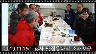 가나안쉼터 2019 11 16  (8차)맛집동아리 소래…