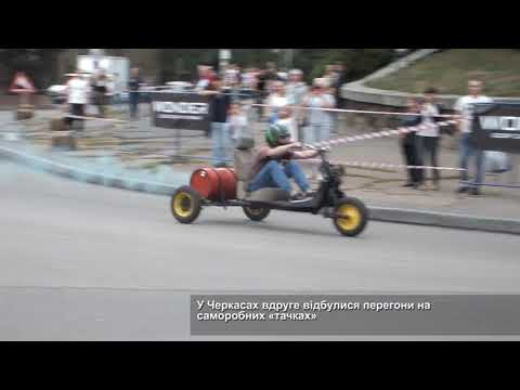 Телеканал АНТЕНА: У Черкасах вдруге відбулися перегони на саморобних «тачках»