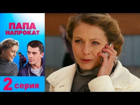 Папа напрокат - Серия 2/ 2013 / Сериал / HD 1080p