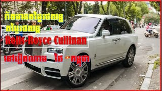 តម្លៃរថយន្Rolls-Royce Cullinan,The price of Rolls-Royce Cullinan in Vietnam-Thailand-Cambodia,