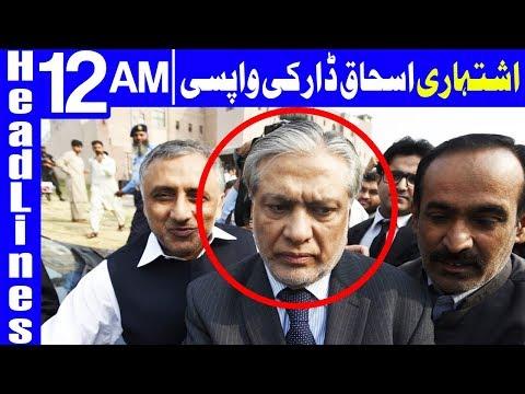 PML-N shortlist for Senate Elections includes Ishaq Dar - Headlines 12 AM - 8 February 2018 - Dunya