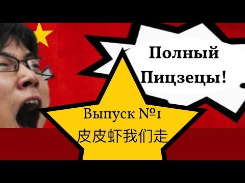 Китайский интернет-сленг 皮皮虾我们走 / Полный Пицзеци