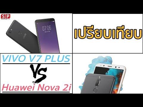 สงคราม Full View Display Huawei Nova 2i Vs Vivo V7 Plus เปรียบเทียบ! - วันที่ 07 Oct 2017