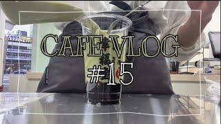 cafe vlog #15 카페브이로그 | 알바브이로그 …