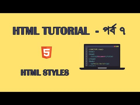 HTML tutorial for beginners - HTML Styles || W3Schools || পর্ব ৭ thumbnail