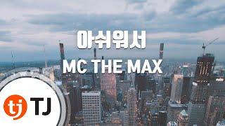 [TJ노래방] 아쉬워서 - MC THE MAX ( - MC THE MAX) / TJ Karaoke
