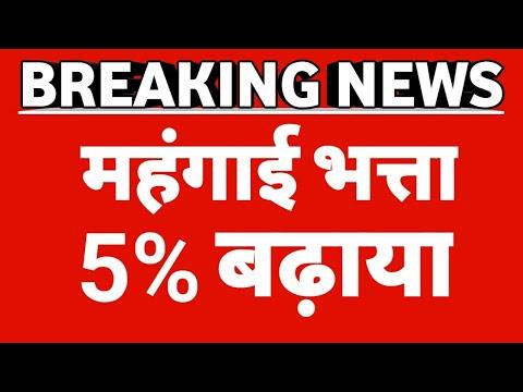 महंगाई भत्ता में 5% की वृद्धि, Dearness Allowance Increased 2020, DA News