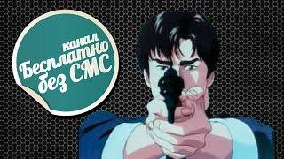 Бесплатно, без СМС - Быдло обзор [Плачущий убийца] ВидеоОбзор#2