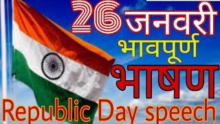 26 जनवरी भाषण।!Republic Day hindi speech।! Anchoring।!26 जनवरी मंच संचालन ।!26 January shayri।!#22