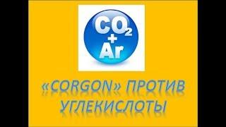 видео Сварка в защитных газовых смесях