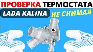 видео Как проверить термостат, не снимая с машины на Ваз 2109 2110 2106 2114, Калине