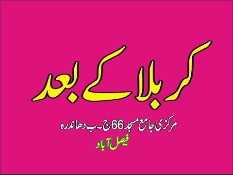 KARBALA KE BAAD  Syed Zaheer Ahmad Hashmi +923357090806
