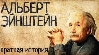 Альберт Эйнштейн (Краткая история)