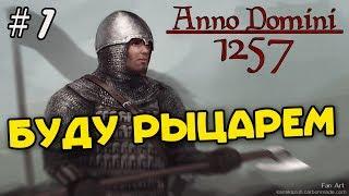 Скачать Мой путь рыцаря M B Warband Anno Domini 1257 1