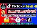 Tik Tok Slow Motion Mp3 Song Download