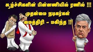 சூழ்ச்சிகளின் பின்னணியில் ரணில் !!! முதன்மை நடிகர்கள் மைத்திரி - மகிந்த !!!