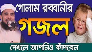 golam rabbani new gojol 2018 গজল কাঁদতেই হবে bangla waz 2018 Islamic Waz Bogra