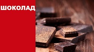 Домашний шоколад / вкуснейший шоколад без сахара