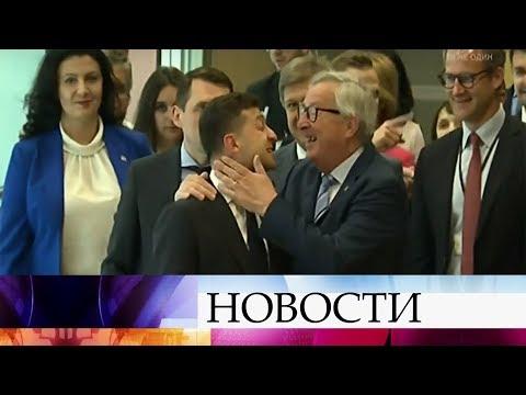 Президент Украины Владимир Зеленский в Брюсселе встретился с главой Еврокомиссии Жан-Клодом Юнкером.