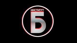 Путеводитель по Институту Б / Новые проекты