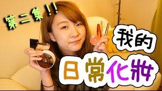 我的日常化妝第二集!!毎日メイクpart2★|YuuumaTV