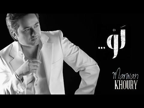 Marwan Khoury - Law (Official Audio) - (مروان خوري - لو (الن
