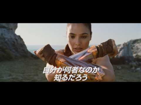 """4月10日(月)は""""女性の日""""『ワンダーウーマン』幼少期が明かされる新映像解禁!"""