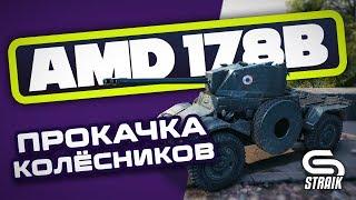 AMD 178B ● ПРОКАЧКА КОЛЁСНИКОВ ●