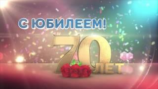 """Заставка """"Юбилей 70 лет"""" для скачивания"""