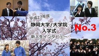 平成27年度静岡大学・大学院入学式 新入生インタビュー特集③