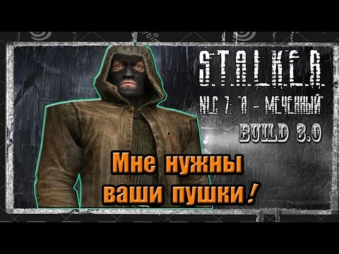 S.T.A.L.K.E.R. NLC 7. Build 3.0(Build 7101)#7 ПОДЗЕМКА АГРО И СТАРЬЁВЩИК ЛЁХА