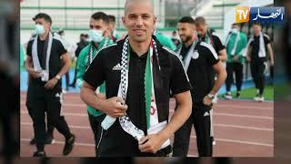لاعبو المنتخب الوطني يرتدون الأوشحة الفلسطينية دعما للقضية