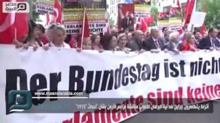 مصر العربية | أتراك يتظاهرون ببرلين ضد نية البرلمان الألماني مناقشة مزاعم الأرمن بشأن