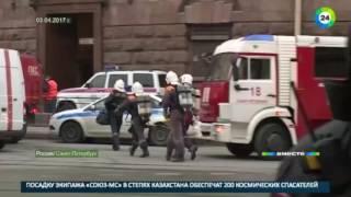 Теракт в метро Петербурга в объективе телеканала «МИР 24»