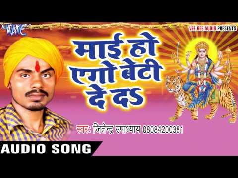 कदिहि अनाउन्स मोर बबुआ   Mai Ho Ego Beti De Da   Jitendra Upadhaya   Bhojpuri Devi Geet 2016