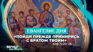 ЕВАНГЕЛИЕ ДНЯ С ТОЛКОВАНИЕМ. «ПОЙДИ ПРЕЖДЕ ПРИМИРИСЬ С БРАТОМ ТВОИМ» (МФ. 5:20-26)