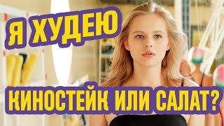 Я ХУДЕЮ | русский фильм комедия 2018 | Александра Бортич