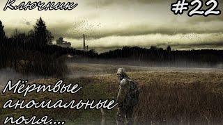 StalkerOnline (Сталкер Онлайн). Серия #22 - Мёртвое аномальное поле..