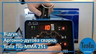 Отзывы о аппарате аргонно-дуговой сварки Tesla TIG/MMA 251, відгуки(Ссылка на аппарат на сайте производителя: http://teslaweld.com/argonno-dugovoy-svarochnyy-apparat-tesla-tig-mma-251.php ..., 2014-04-08T08:37:58.000Z)