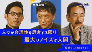 YouTube動画:【思想をRethinkせよ】宮台真司と波頭亮が、日本の未来を見つめ直す。
