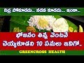 health tips in telugu|food tips|telugu health tips|health|greencross health